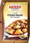 チキンマサラ(Chicken Masala) スパイス ミックス 【AHMED】