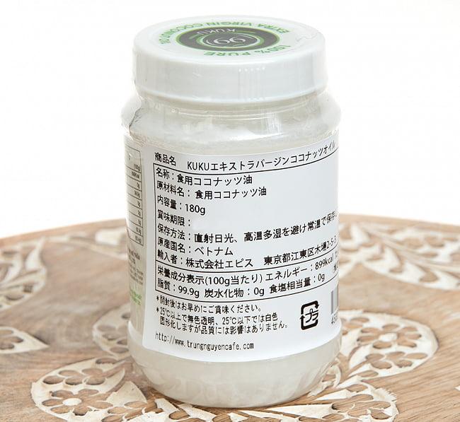 エキストラ バージン ココナッツ オイル 100% ピュア [180g]【KUKU】 4 - サイズ比較のために手に持ってみました