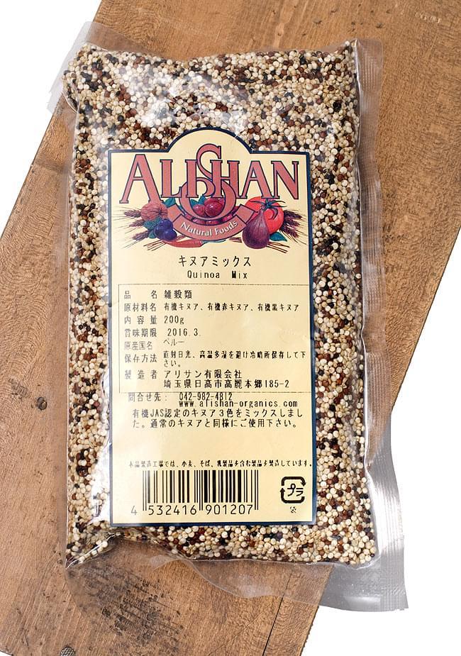 キヌア ミックス オーガニック 200g 【ALISHAN】の写真