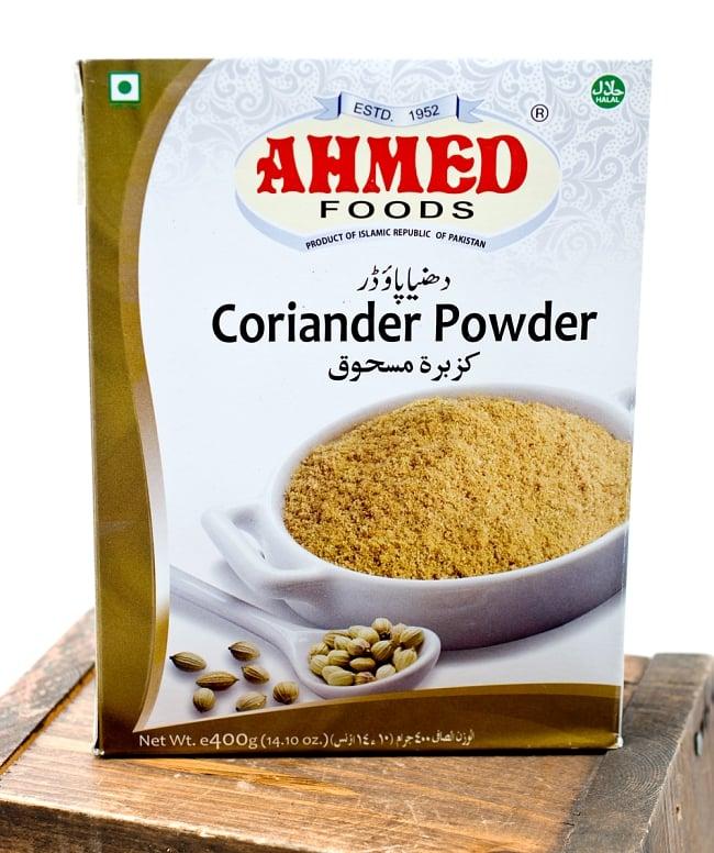 コリアンダー パウダー 400g 箱入り Coriander Powder 【AHMED】の写真