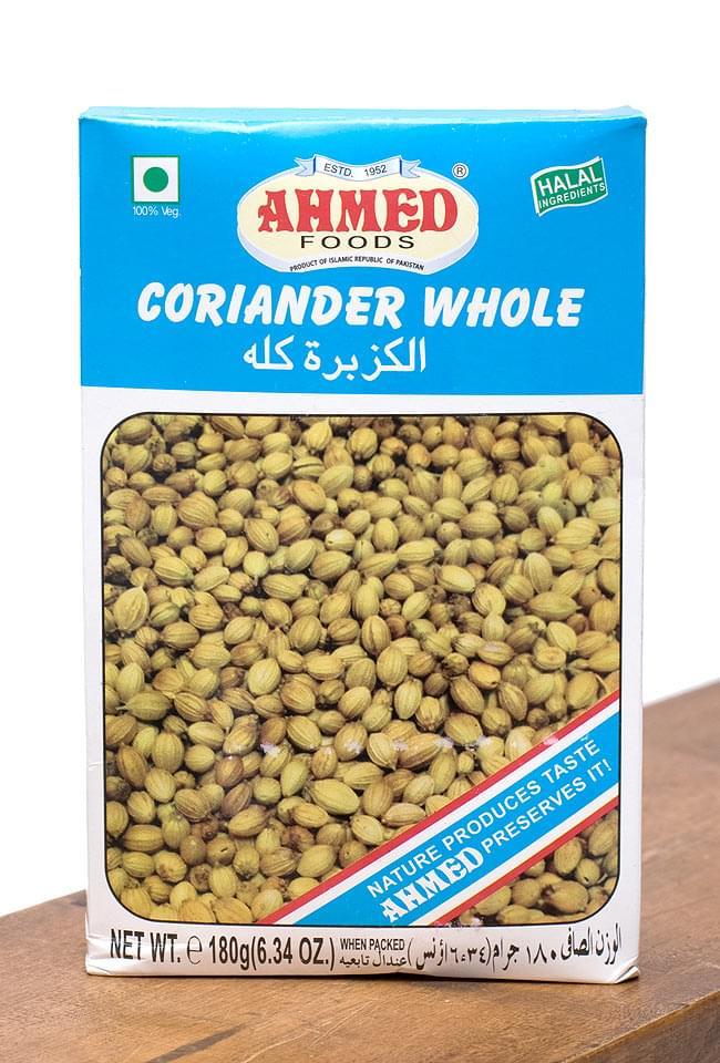 コリアンダー ホール 180g 箱入り Coriander Whole 【AHMED】の写真