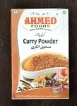カレーパウダー 200g 箱入り Curry Powder 【AHMED】