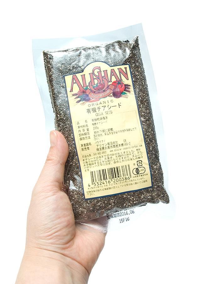 チアシード オーガニック 200g 【ALISHAN】 2 - 手に持ってみました。