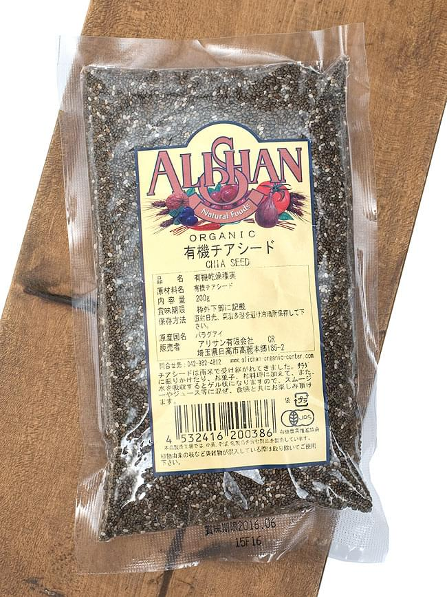 チアシード オーガニック 200g 【ALISHAN】の写真