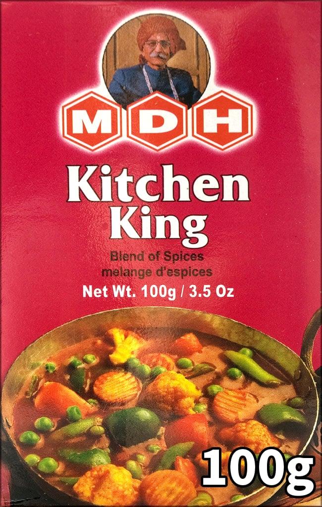 キッチンキング  スパイス ミックス - 100g 小サイズ 【MDH】の写真1