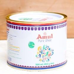 [ワケアリ]ギー ピュア 500ml 小サイズ - Pure Ghee 【Amul】(ID-SPC-786:B)