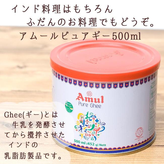 ギー ピュア 500ml 小サイズ - Pure Ghee 【Amul】の写真2 - インド料理の濃厚でまろやかな味やコクを出すのにこれが欠かせません。