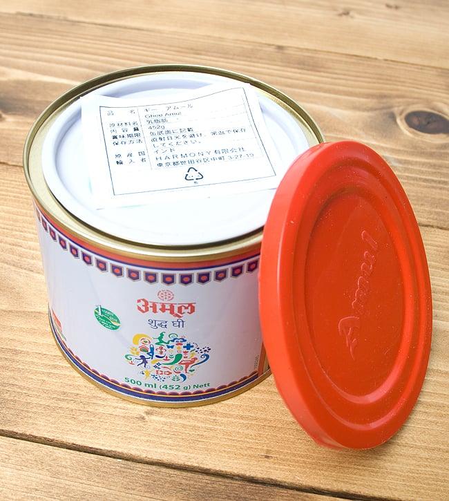 ギー ピュア 500ml 小サイズ - Pure Ghee 【Amul】の写真3 - 赤い蓋を開けると中は缶密封蓋が付いています。