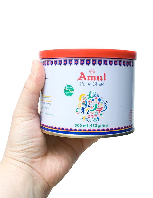 ギー ピュア 500ml 小サイズ - Pure Ghee 【Amul】の写真4 - 手に持ってみました。使いやすい小サイズで、お求めやすい大きさになりました。