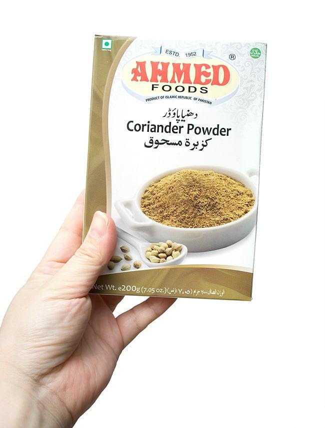 コリアンダー パウダー 200g 箱入り Coriander Powder 【AHMED】 5 - 写真