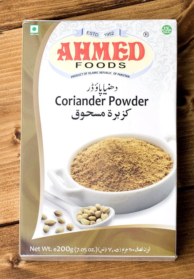 コリアンダー パウダー 200g 箱入り Coriander Powder 【AHMED】の写真