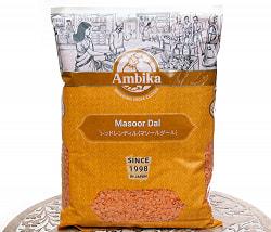 ひら豆(皮なし) - Masoor Dal Red【1kgパック】の写真2 -