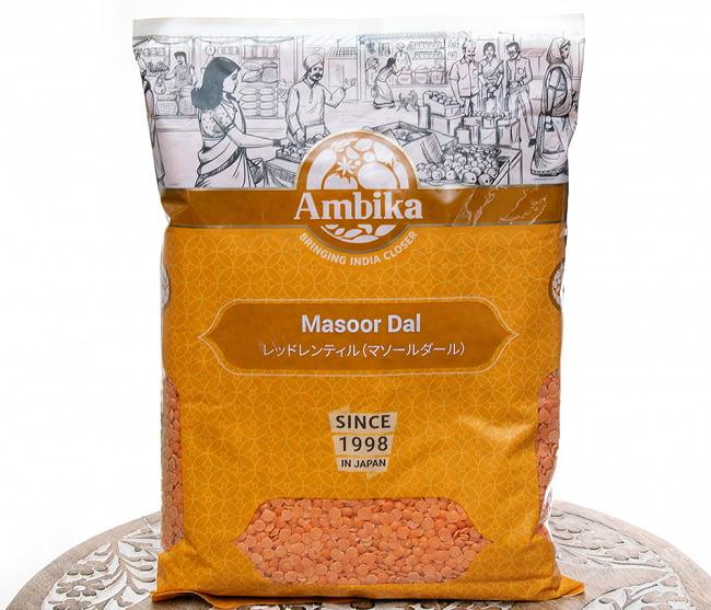 ひら豆(皮なし) - Masoor Dal Red【1kgパック】 2 - パッケージです