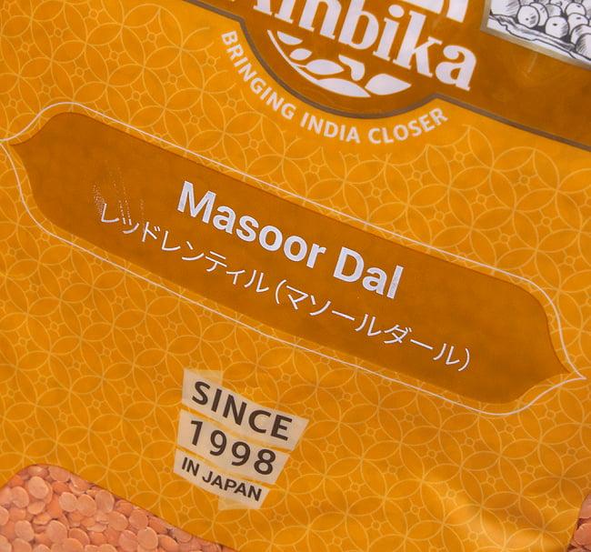 ひら豆(皮なし) - Masoor Dal Red【1kgパック】 3 - パッケージをアップにしました