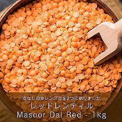 ひら豆(皮なし) - Masoor Dal Red【1kgパック】