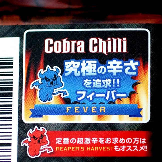 【最大2,200,000スコヴィル】激辛!! 唐辛子増量版 リーパーズ ハーベスト チリ ソース フィーバー 【120g】【Cobra Chilli】 3 - 辛いちゃん勢揃い・・・ここまで来ると、どっちが辛いかなんて比べられないんじゃないの?