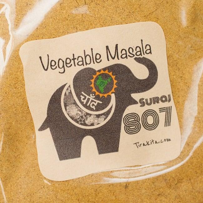 ベジタブルマサラ【200gパック】ティラキタオリジナル 2 - オリジナルパッケージでお届けします