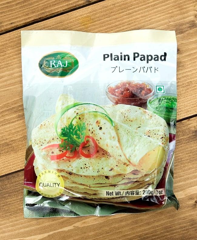 プレーン パパド -  Plain Papad 【RJA】の写真