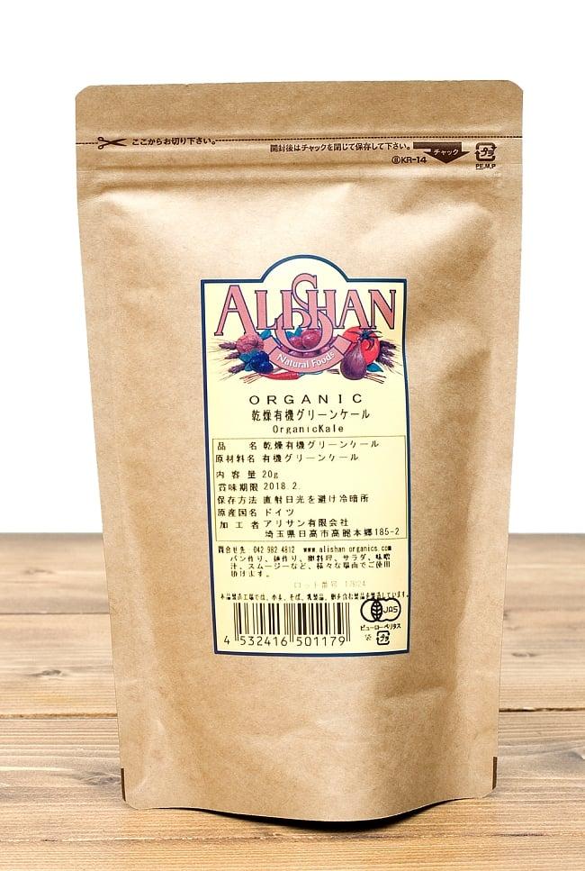 オーガニック ドライグリーンケール 80g ‐ Organic Dry Kale 【ALISHAN】の写真