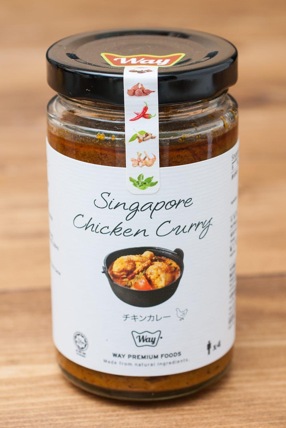シンガポールのチキンカレーの素-Chicken Curry-【WAY】の写真