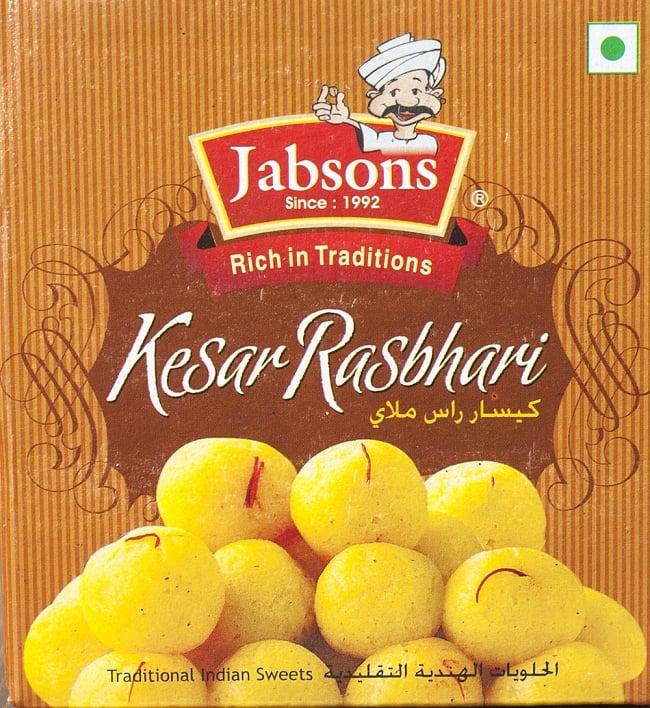 ケサールラスバリ-Kesar Rasbhari 1kg【Jabsons】 2 - パッケージ