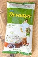 バスマティライス 1Kg - Devaaya Basmati Rice 【DAAWAT】