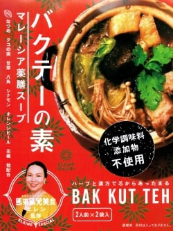 バクテーの素 - マレーシア薬膳スープ - BAK KUT THE
