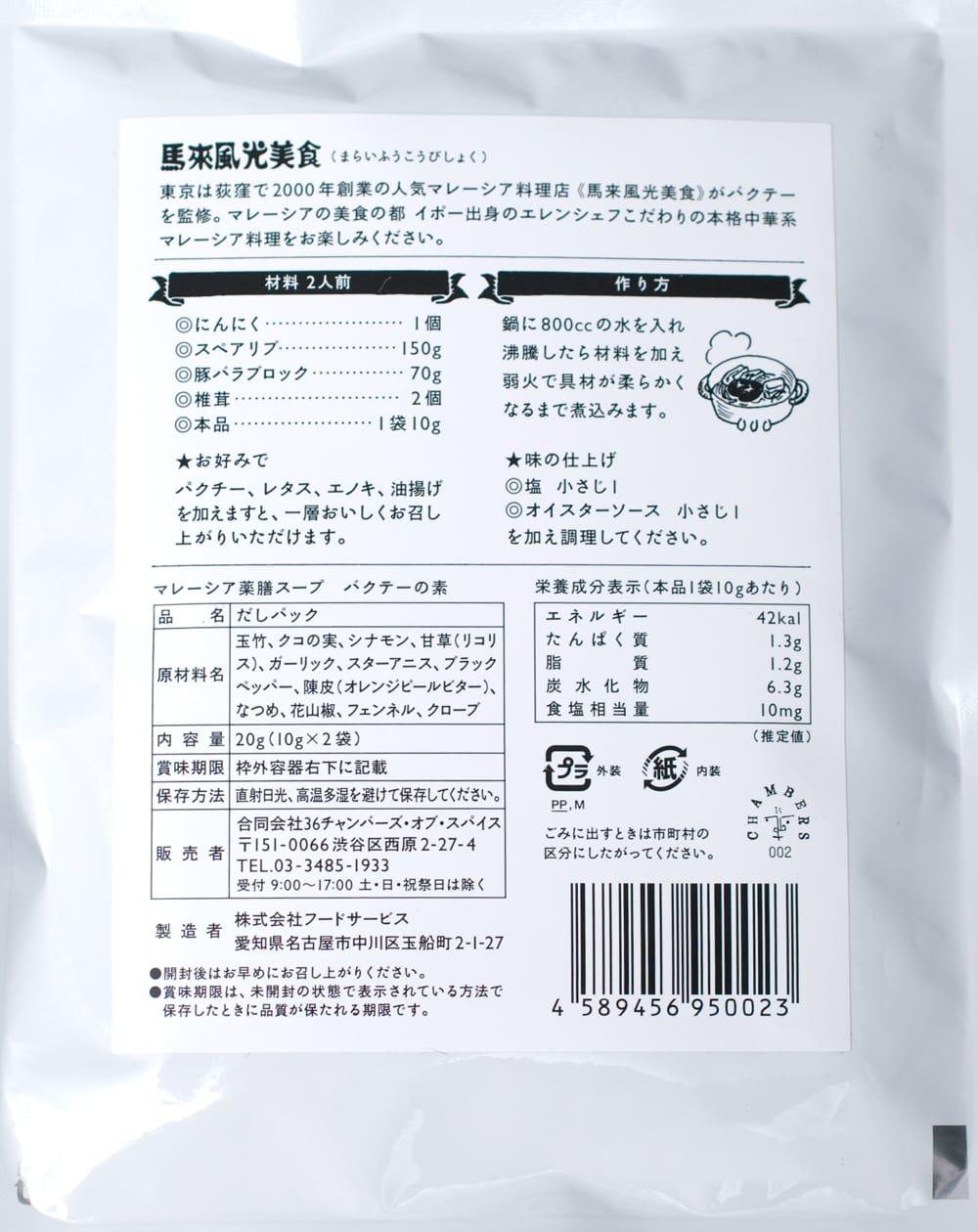 バクテーの素 - マレーシア薬膳スープ - BAK KUT THE 2 - パッケージの裏面です