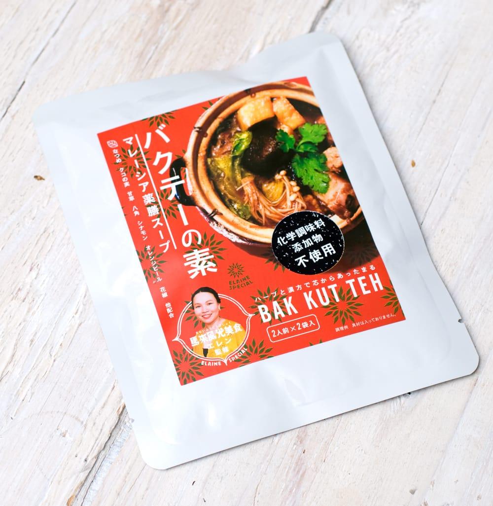 バクテーの素 - マレーシア薬膳スープ - BAK KUT THE 3 - 斜めから撮影しました