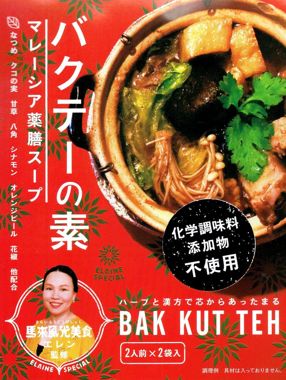 バクテーの素 - マレーシア薬膳スープ - BAK KUT THEの写真