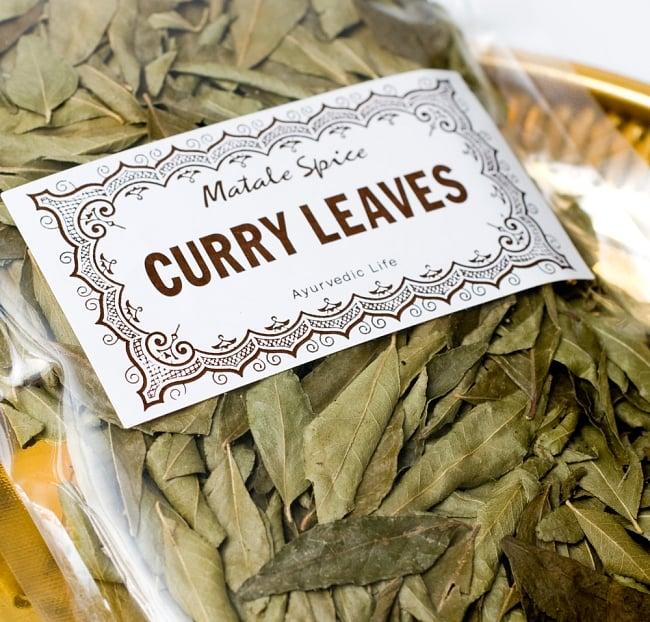 カレーリーフ - Curry Leaves 【10g袋入】(curry patta) 3 - ラベルを拡大しました