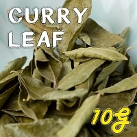 カレーリーフ - Curry Leaves 【10g袋入】(curry patta)