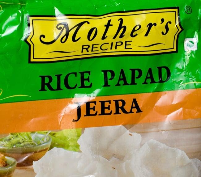 お米とクミンのパパド - JEERA RICE PAPAD 75g[Mother] 3 - ラベルの拡大です