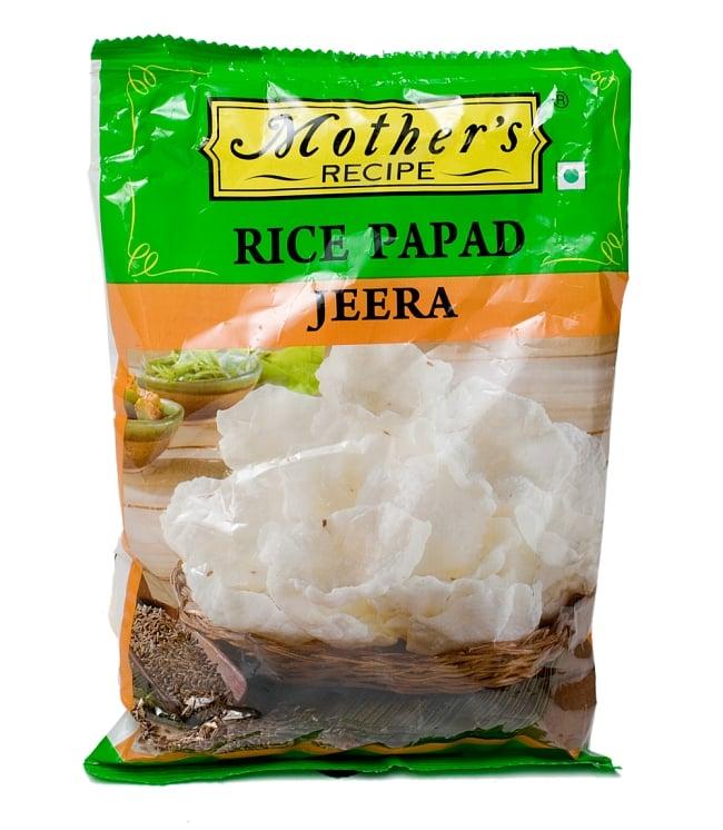 お米とクミンのパパド - JEERA RICE PAPAD 75g[Mother] 1