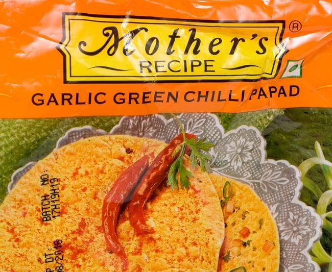 青唐辛子とにんにくのパパド - GARLIC GREEN CHILLI PAPAD 200g[Mother] 3 - ラベルの拡大です。旧パッケージです
