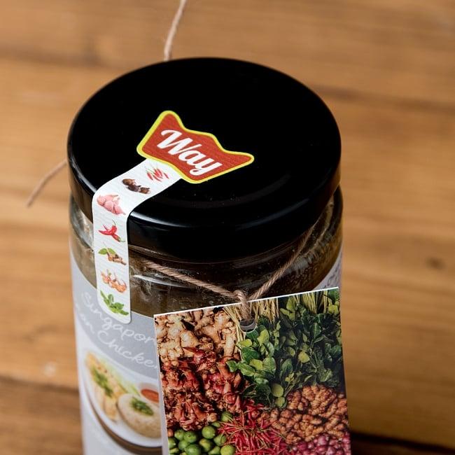 シンガポール海南チキンライスソース Singapore Hainan Chichen Rice【WAY】 2 - 上部です