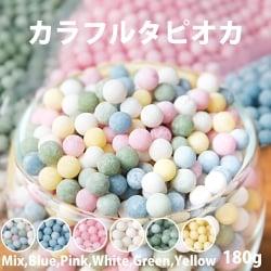 色んな色から選べる!カラフル タピオカ 小粒 【180gパック】