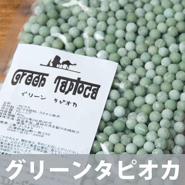 色んな色から選べる!カラフル タピオカ 小粒 【180gパック】 12 - グリーンタピオカはこちら