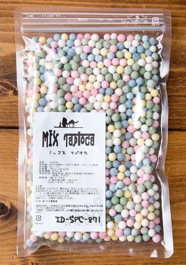 色んな色から選べる!カラフル タピオカ 小粒 【180gパック】 3 - パッケージ前面の写真です