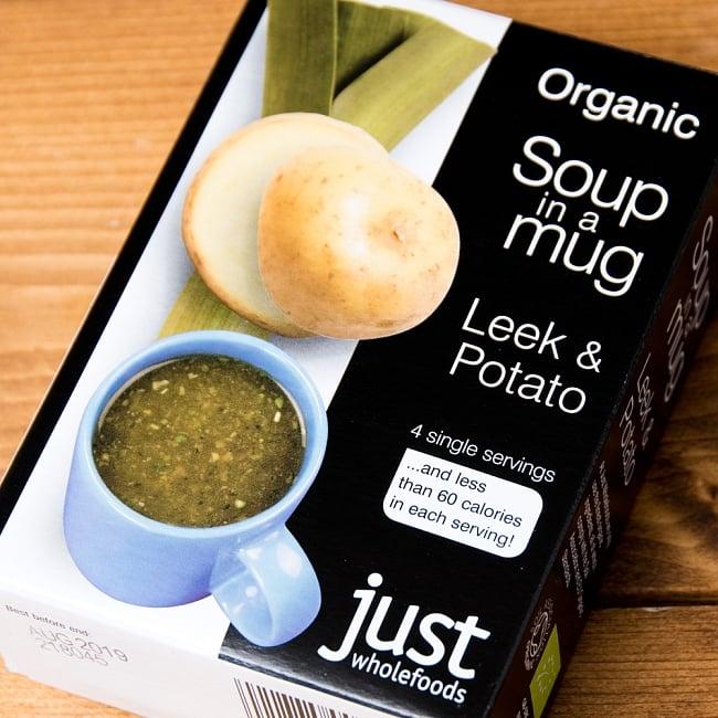 リーキ&ポテト オーガニック インスタントスープ Soup in a Mug Leek & Potato  【Just Wholefoods】 2 - オーガニックです