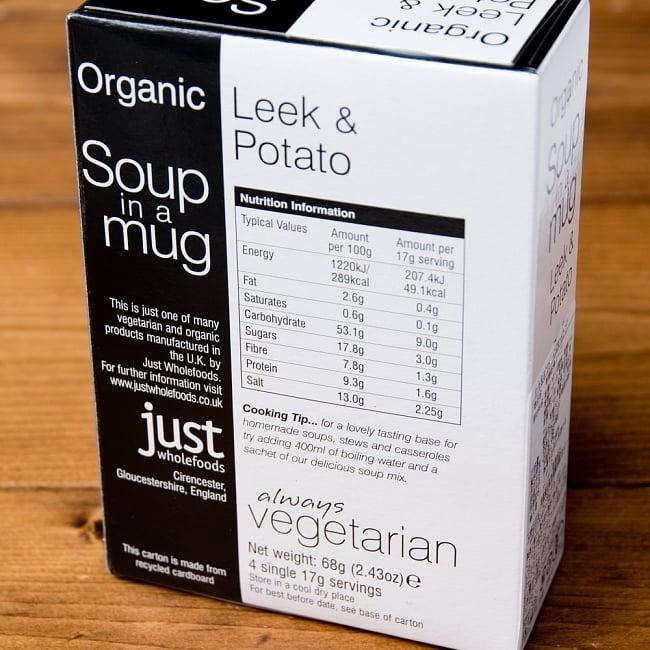 リーキ&ポテト オーガニック インスタントスープ Soup in a Mug Leek & Potato  【Just Wholefoods】 4 - 成分表です