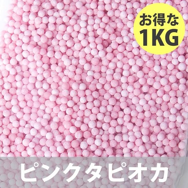いろんな色から選べる!業務用カラフル タピオカ【お得な1KGパック】 6 - ピンクタピオカ1KG