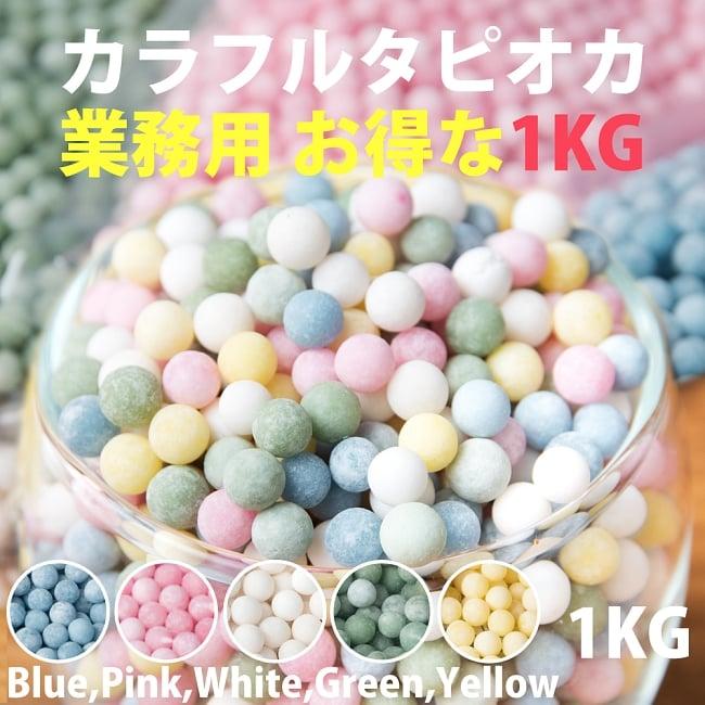 いろんな色から選べる!業務用カラフル タピオカ【お得な1KGパック】の写真