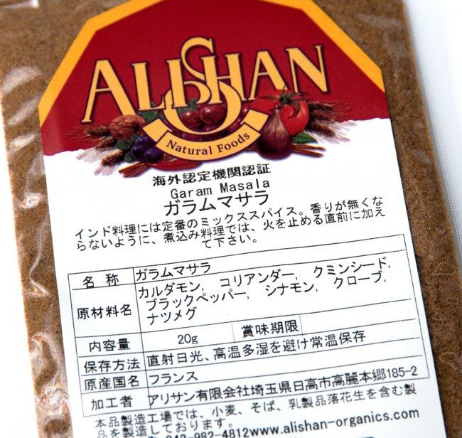 【オーガニック】ガラムマサラ - Garam Masala 【20g】 2 - 海外有機認証品