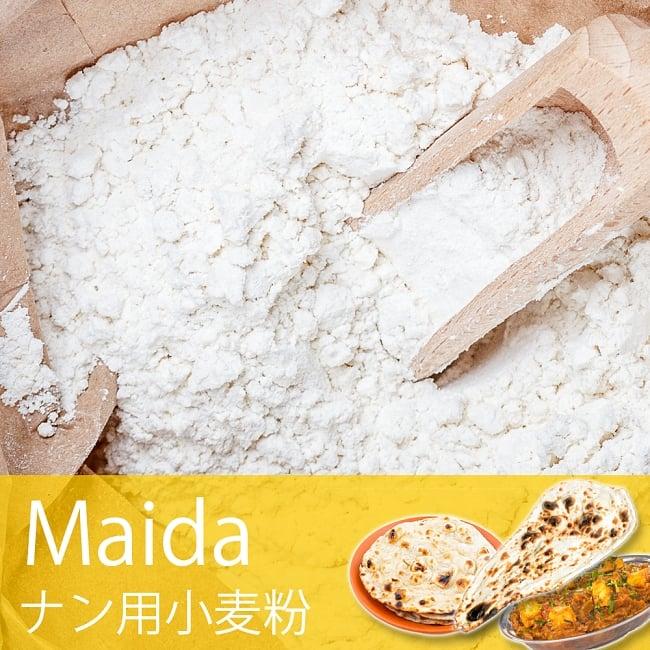 マイダ - ナン用の小麦粉【500g】国産の写真