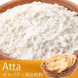 アタ - チャパティ用の全粒粉【500g】国産