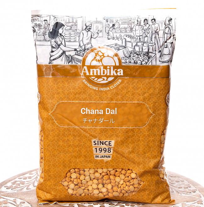 ひよこ豆(皮なし) - Chana Dal【1kgパック】 2 - このようなおしゃれなパッケージでお届けします