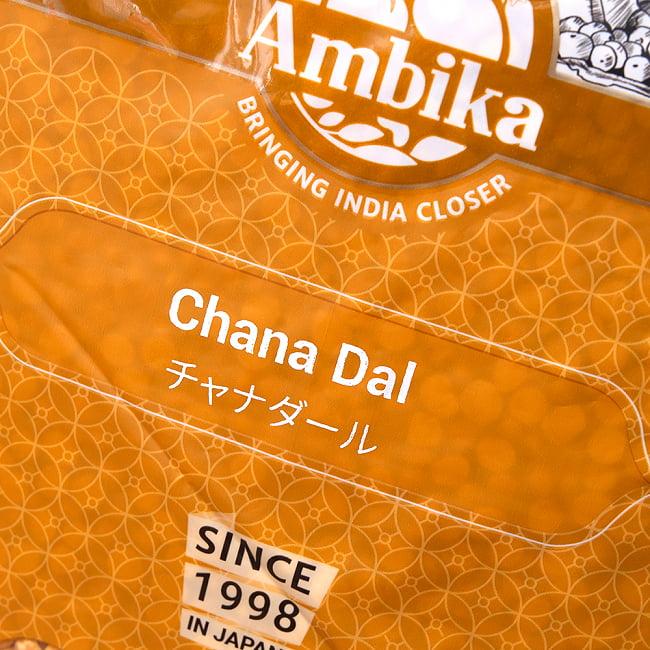 ひよこ豆(皮なし) - Chana Dal【1kgパック】 3 - パッケージのアップです