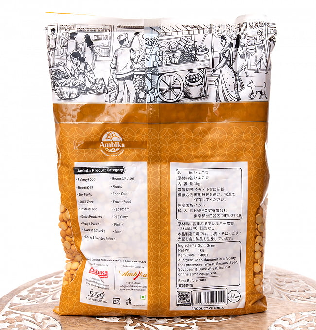 ひよこ豆(皮なし) - Chana Dal【1kgパック】 5 - 裏面です