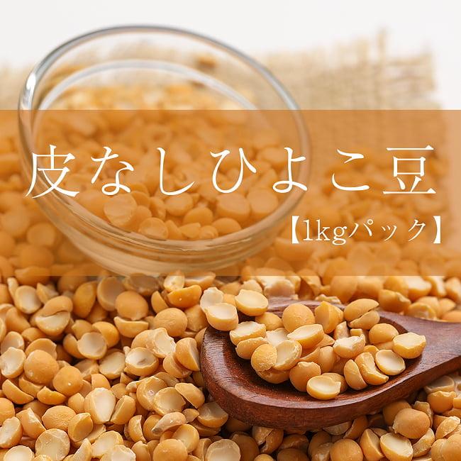 ひよこ豆(皮なし) - Chana Dal【1kgパック】の写真